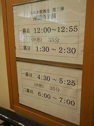 六本木歌舞伎座頭市1.jpg